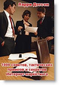 1000 советов, тактических приемов и секретов Интернет-маркетинга