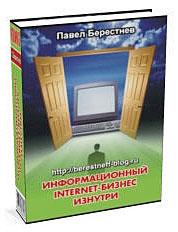 Информационный Интернет-бизнес изнутри