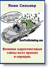 Великие маркетинговые тайны всех времен и народов