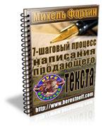 Михель Фортин - 7-шаговый процесс написания продающего текста с полного нуля - Подпишитесь прямо сейчас